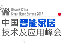 OFweek2017智能家居技术及应用峰会专题