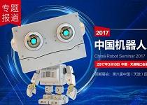 2017中国机器人高峰论坛·天津站