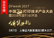 OFweek 2017中国3D打印技术产业大会暨2016年度行业评选颁奖典礼