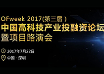 OFweek2017中国高科技产业投融资论坛暨项目路演会专题