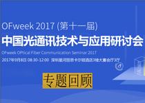 OFweek 2017(第十一届)中国光通讯技术与应用研讨会专题