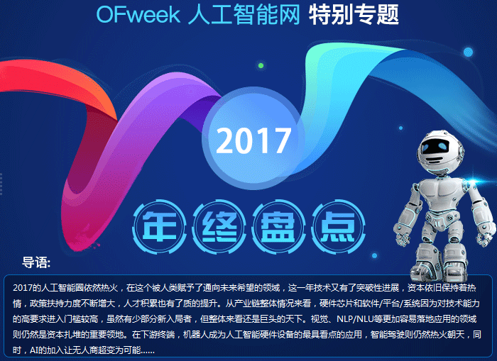 2017年OFweek人工智能年終盤點