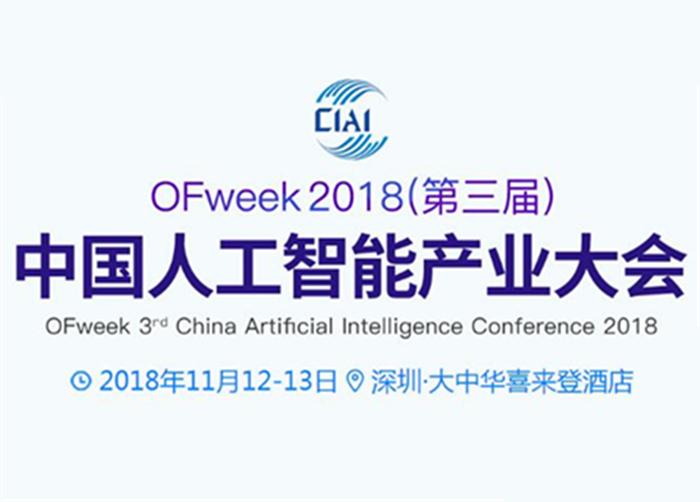 OFweek2018(第三屆)中國人工智能產業大會會后專題