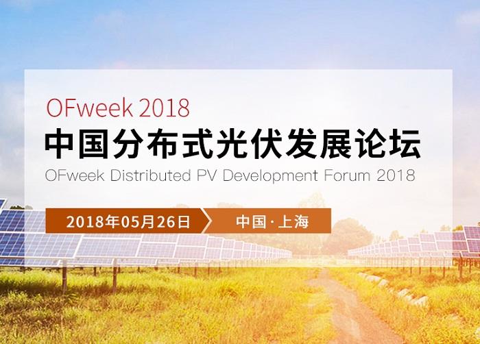 OFweek 2018中國分布式光伏發展論壇會后專題