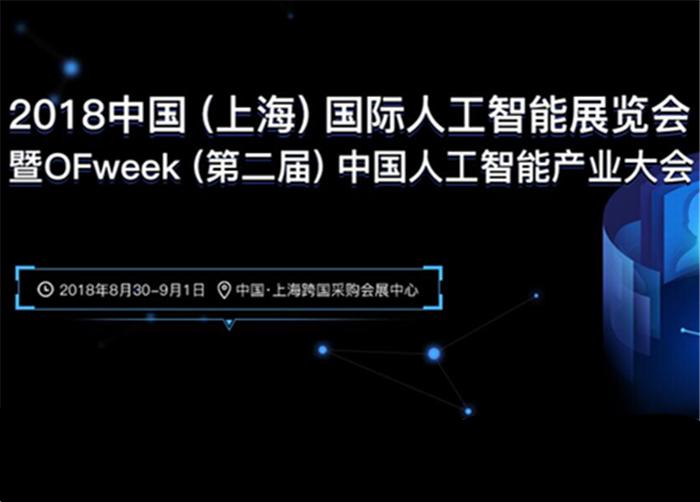 2018中國(上海)國際人工智能展覽會暨OFweek(第二屆)人工智能產業大會會后專題