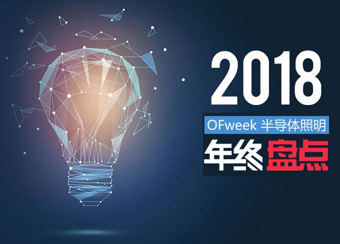 2018年LED行業年終盤點專題