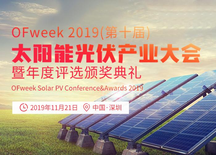 2019(第十屆)太陽能光伏產業大會暨行業年度評選頒獎典禮