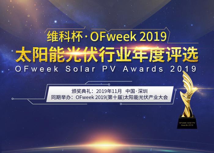 维科杯·OFweek2019太阳能光伏行业年度评选