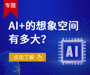 AI+的想象空間有多大?
