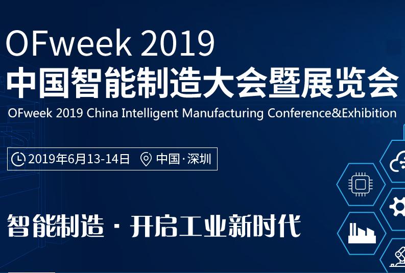 OFweek 2019智能制造大会暨展览会