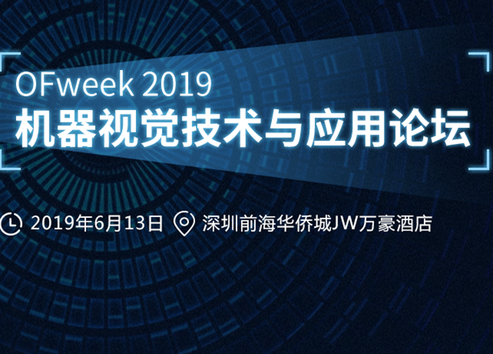 OFweek 2019 机器视觉技术与应用论坛