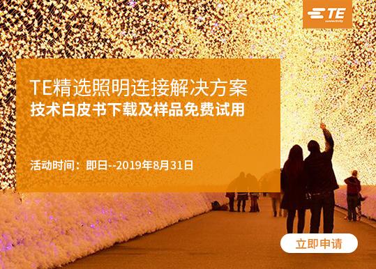 【免費干貨】TE智能照明連接技術白皮書下載/樣品免費試用
