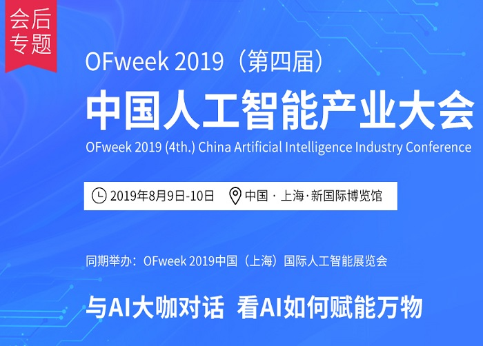 WAIE 2019第四屆上海國際人工智能產業大會會后專題