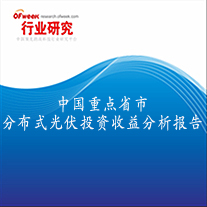中国重点省市分布式光伏投资收益分析报告
