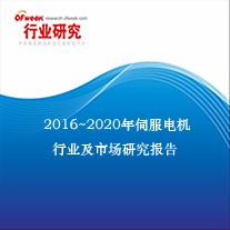 伺服电机行业及市场研究报告