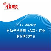 自动光学检测(AOI)市场研究报告