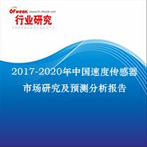 2017-2020年中国速度传感器市场研究及预测分析报告