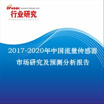 2017-2020年中国流量传感器市场研究及预测分析报告