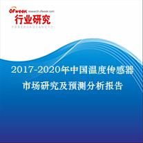 2017-2020年中国温度传感器市场研究及预测分析报告