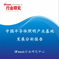 中国半导体照明产业基地发展分析报告