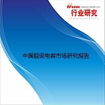 中国超级电容市场研究报告