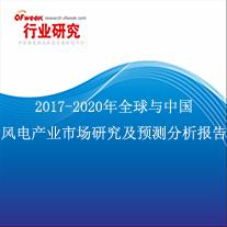 2017-2020年风电产业市场研究及预测报告