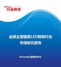全球主要国家LED照明行业市场研究报告