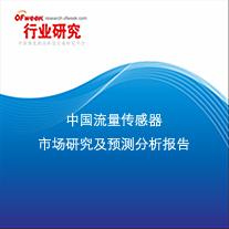 中国流量传感器市场研究及预测分析报告