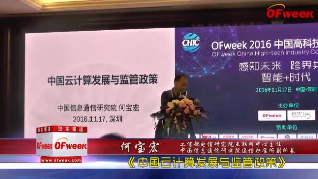 何宝宏:中国云计算发展与监管政策