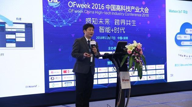 罗学聪:Watson IoT加速企业创新,稳健的迈向认知时代
