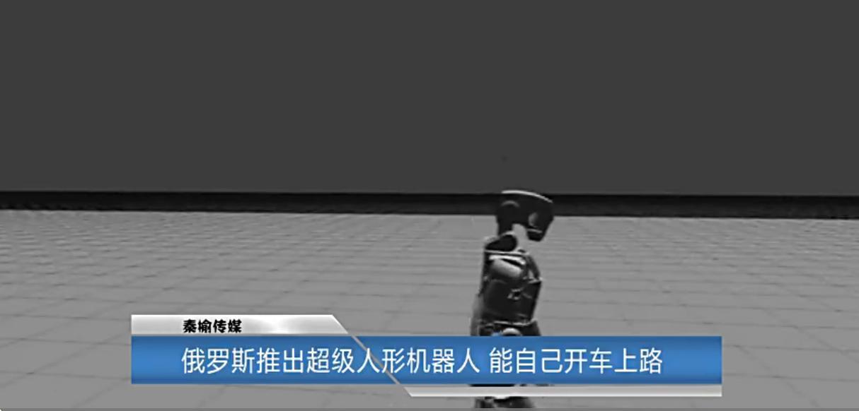 俄罗斯推出超级人形机器人 能自己开车上路