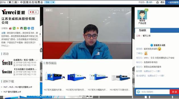 2016(第三届)中国激光在线展会—江苏亚威产品介绍真人直播