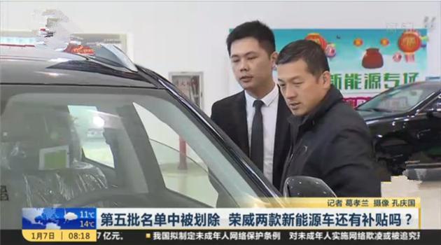 第五批名单中被划除 荣威两款新能源车还有补贴吗?
