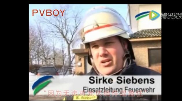 德国消防员如何处置光伏火灾的