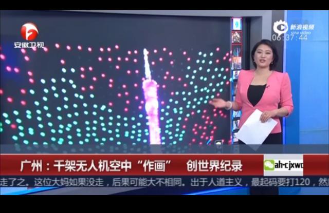 """广州:千架无人机空中""""作画"""" 创世界纪录"""