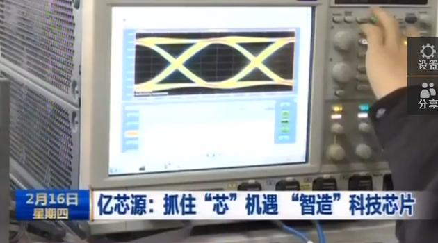 亿芯源2017有望出货5000万 国产芯片破垄断