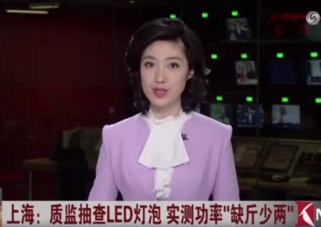 """上海:质监抽查LED灯泡 实测功率""""缺斤少两"""""""