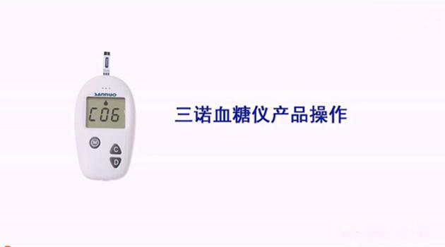 三诺血糖仪操作使用视频