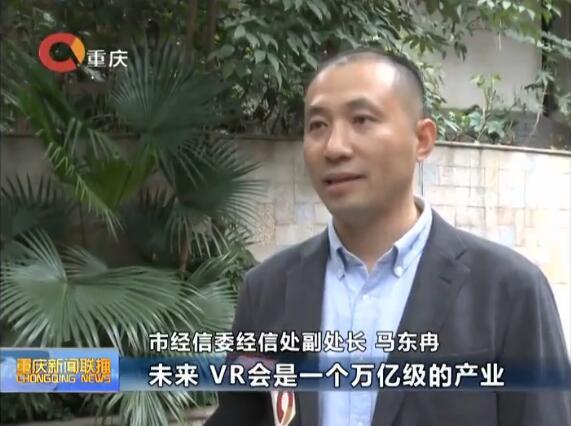 重庆市鼓励企业多领域尝试VR技术