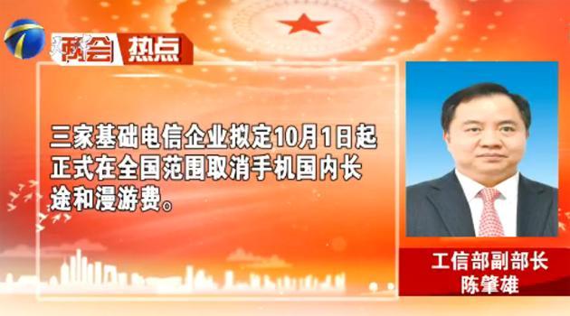 陈肇雄:三大运营商10月起全面取消国内长途和漫游费