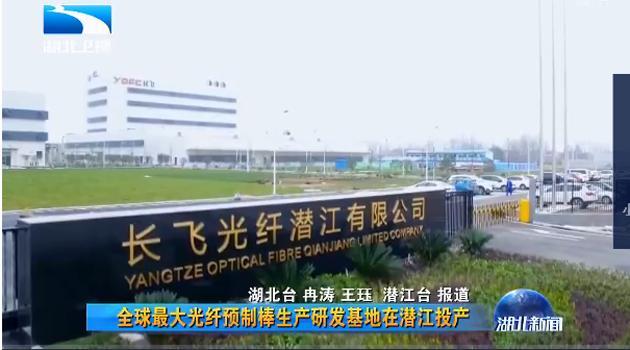 全球最大光纤预制棒生产研发基地在潜江投产