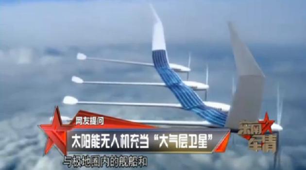 中国太阳能无人机翼展40米 可充当大气层卫星