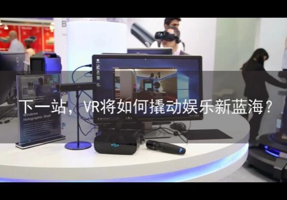 下一站,VR将如何撬动娱乐新蓝海?