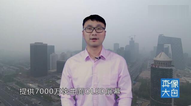 苹果买三星OLED屏幕 联手做局挤压中国手机?