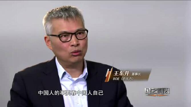 《国之利器》:中国半导体核心元器件企业影响世界格局