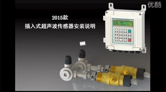 插入式超声波流量计安装指导