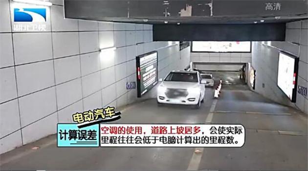 新能源汽车续航误差问题