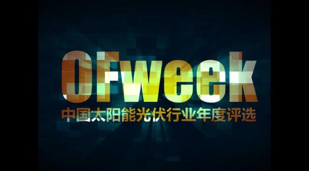 OFweek 2017中国太阳能光伏行业年度评选
