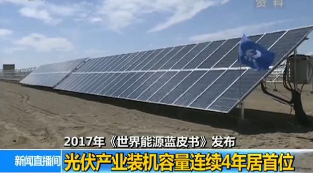 中国光伏产业装机容量连续4年居首位