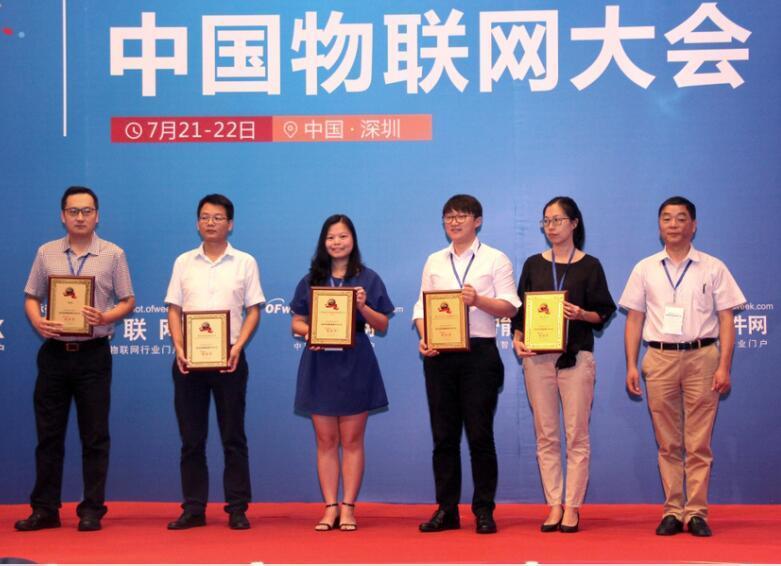2017中国物联网行业年度评选颁奖典礼